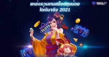สล็อตทุนน้อย-แตกบ่อย-แหล่งรวมเกมสล็อตทุนน้อยได้เงินจริง2021