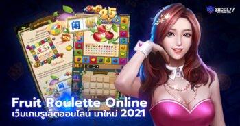 รูเล็ตผลไม้ Fruit Roulette เว็บเกมรูเล็ต
