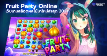 สล็อตผลไม้ Fruit Party เกมผลไม้ ออนไลน์ 2021