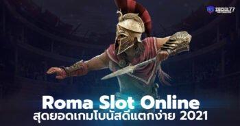สล็อตโรม่า Roma Slot Online