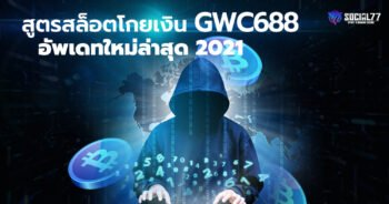 สูตรสล็อตโกยเงิน GWC688 ใช้ได้จริง