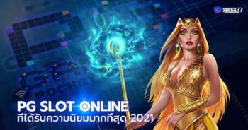 PG SLOT เกมสล็อต พีจี ออนไลน์