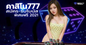 คาสิโน777 สมัครเว็บคาสิโนออนไลน์ 777