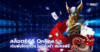 สล็อต666 Online สล็อตออนไลน์ 666