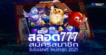 สล็อต777 สมัครสมาชิกเว็บสล็อต 2021