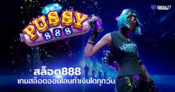 สล็อต888 เกมสล็อตออนไลน์ 888 เล่นได้ทุกวัน