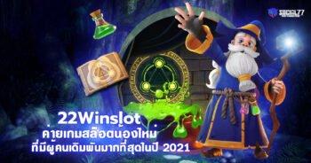 22Winslot เกมสล็อตออนไลน์ใหม่