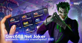 Gwc688.Net Joker สูตรโกยเงิน ใช้ได้จริง 2021