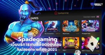 Spadegaming เว็บบริการเกมสล็อตออนไลน์ โบนัสออกง่ายที่สุด 2021