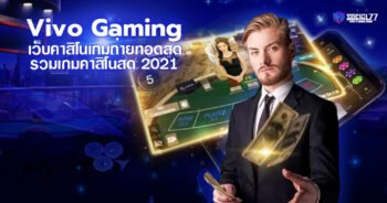 Vivo Gaming เว็บรวมเกมคาสิโน ถ่ายทอดสด