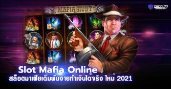 สล็อตมาเฟีย Slot Mafia Online เดิมพันง่าย ทำเงินได้จริง ใหม่ 2021