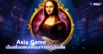 สล็อตเว็บตรงเอเชีย Asia Game เว็บสล็อตแท้ส่งตรงจากทวีปเอเชีย