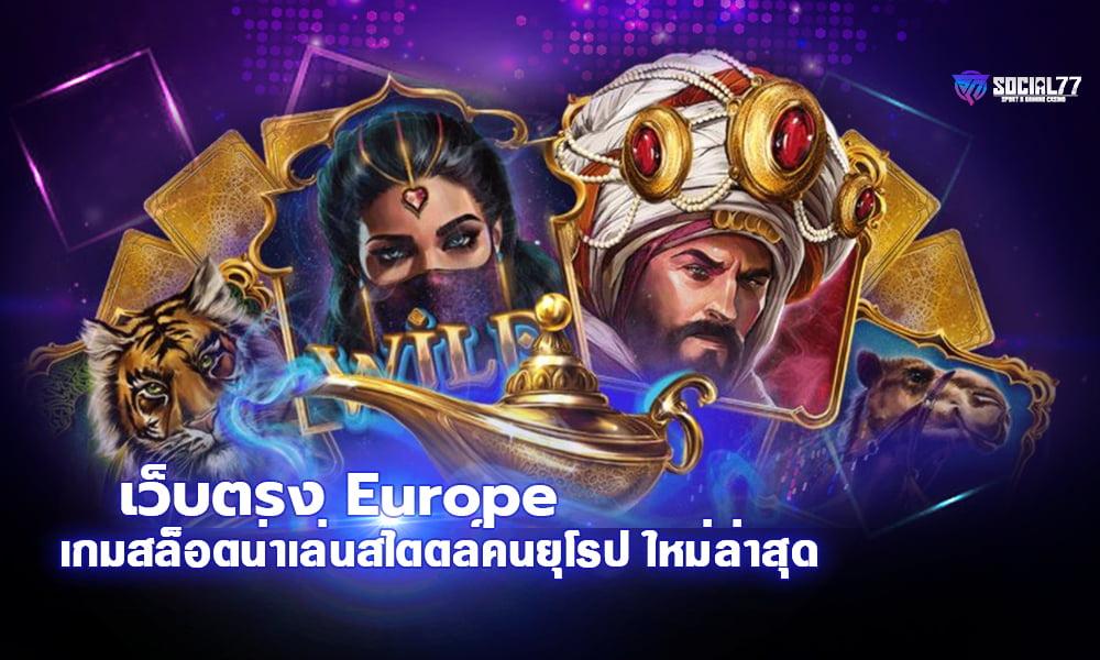 สล็อตเว็บตรง Europe เกมสล็อตน่าเล่นสไตตล์คนยุโรป ใหม่ล่าสุด