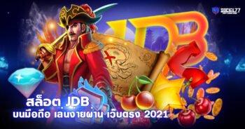 สล็อต JDB เกมสล็อตออนไลน์บนมือถือ เล่นง่ายผ่าน เว็บตรง 2021