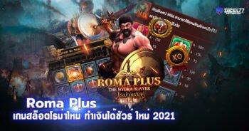 สล็อต Roma Plus เกมสล็อตโรม่าใหม่ ทำเงินได้ชัวร์ ใหม่ 2021