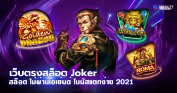เว็บตรงสล็อต Joker สล็อตโจ๊กเกอร์ ไม่ผ่านเอเย่นต์ โบนัสแตกง่าย 2021