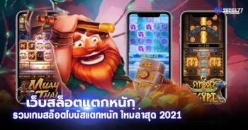 เว็บสล็อตแตกหนัก รวมเกมสล็อตโบนัสแตกหนัก ใหม่ล่าสุด 2021