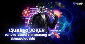เว็บสล็อต Joker แตกง่าย สล็อตโจ๊กเกอร์แตกง่าย สมัครรับโบนัสฟรี