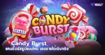 Candy Burst แคนดี้บรัช เกมขนมหวานรูปแบบใหม่ เล่นง่ายได้เงินจริง