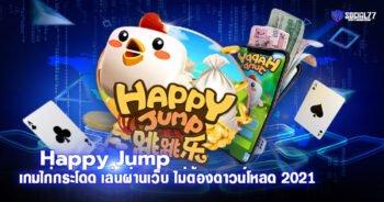 Happy Jump เกมไก่กระโดด เล่นผ่านเว็บ ไม่ต้องดาวน์โหลด 2021