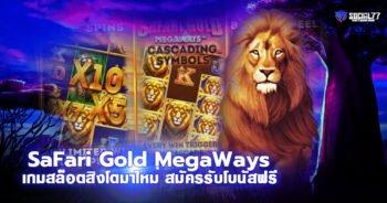 SaFari Gold MegaWays เกมสล็อตสิงโตมาใหม่ สมัครรับโบนัสฟรี
