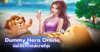 ดัมมี่ฮีโร่ Dummy Hero Online เกมดัมมี่ที่ทำเงินได้ง่ายที่สุด 2021