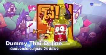 ดัมมี่ไทย Dummy Thai Online เดิมพันง่ายได้เงินทุกวัน 24 ชั่วโมง
