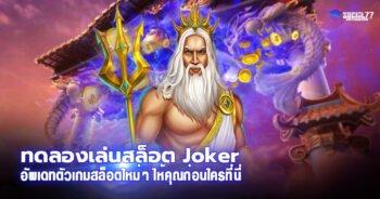 ทดลองเล่นสล็อต Joker อัพเดทตัวเกมสล็อตใหม่ๆ ให้คุณก่อนใครที่นี่