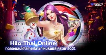 ทดลองเล่นไฮโลไทย Hilo Thai Online สมาชิกใหม่รับฟรีเครดิต 2021