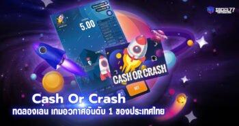 ทดลองเล่น Cash Or Crash เกมอวกาศอันดับ 1 ของประเทศไทย