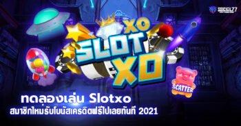 ทดลองเล่น Slotxo สมาชิกใหม่รับโบนัสเครดิตฟรีไปเลยทันที 2021
