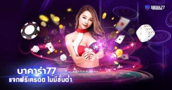 บาคาร่า77 แจกฟรีเครดิต ไม่มีขั้นต่ำ ถอนเงินได้จริง ระบบภาษาไทย