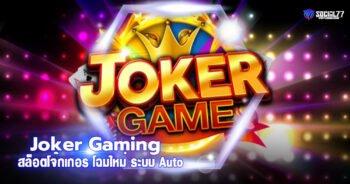 สมัครสล็อตโจ๊กเกอร์ Joker Gaming โฉมใหม่ ระบบ Auto เล่นผ่านเว็บ