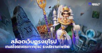 สล็อตเว็บตรงยุโรป เกมสล็อตส่งตรงจากยุโรป ระบบใช้งานภาษาไทย