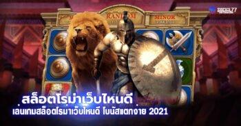 สล็อตโรม่าเว็บไหนดี เล่นเกมสล็อตโรม่าเว็บไหนดี โบนัสแตกง่าย 2021