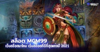สล็อต MGM99 เว็บสล็อตมาใหม่ เว็บสล็อตที่ดีที่สุดแห่งปี 2021