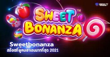 สล็อต Sweetbonanza สล็อตที่ผู้คนเข้าเล่นมากที่สุด 2021