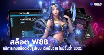 สล็อต W88 บริการเกมสล็อตเต็มรูปแบบ เดิมพันง่าย ไม่มีขั้นต่ำ 2021