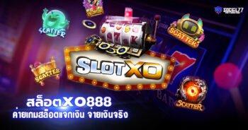 สล็อตxo 888 ค่ายเกมสล็อตแจกเงิน จ่ายเงินจริง ถอนเงินได้จริงแน่นอน