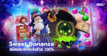 สวีทโบนันซ่า Sweet Bonanza สมัครสมาชิกได้เงินชัวร์ 100%
