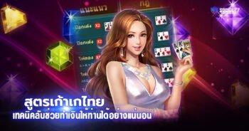 สูตรเก้าเกไทย เทคนิคลับช่วยทำเงินให้ท่านได้อย่างแน่นอน 2021