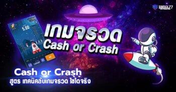 สูตร Cash or Crash เทคนิคลับเกมจรวด ใช้ได้จริง 2021