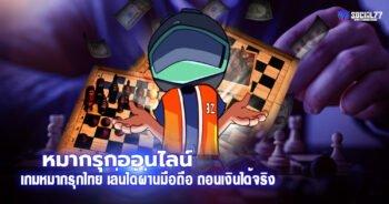 หมากรุกออนไลน์ เกมหมากรุกไทย เล่นได้ผ่านมือถือ ถอนเงินได้จริง