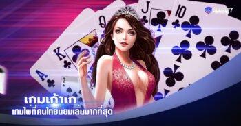เกมเก้าเก เกมไพ่ที่คนไทยนิยมเล่นมากที่สุด เล่นไม่ยาก ได้เงินจริง