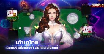 เก้าเกไทย เดิมพันง่ายไม่มีขั้นต่ำ สมัครเล่นได้ทันที