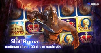 เทคนิคเล่น Slot Roma วันละ 100 ทำง่าย ถอนได้จริง ใหม่ล่าสุด 2021