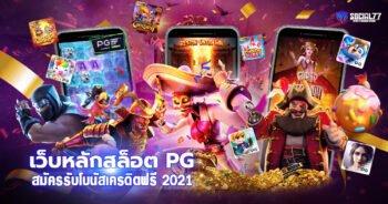 เว็บหลักสล็อต PG เว็บสล็อตหลักพีจี สมัครรับโบนัสเครดิตฟรี 2021