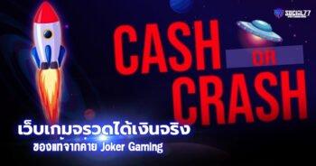 เว็บเกมจรวดได้เงินจริง ของแท้จากค่าย Joker Gaming