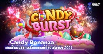 แคนดี้โบนันซ่า Candy Bonanza เกมสล็อตแคนดี้ทำเงินได้จริง 2021