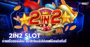 2IN2 SLOT ค่ายสล็อตออนไลน์ สมาชิกใหม่รับไปเลยฟรีเครดิตทันที